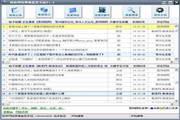 政府网络舆情监控系统