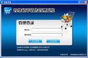 智络超市收银管理系统 绿色安全版 12.03.17