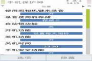 手机保护神 For S60V3 8.18(2)