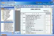 湖南省建筑工程资料管理软件 2013