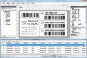 速印标签条码软件标准版 5.17