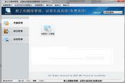 教之初题库管理系统 2.0.0.787