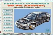 机动车维修技术人员从业资格考试系统(电器维修版) 3.2