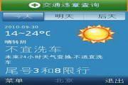 司机小秘 for symbian 1.2