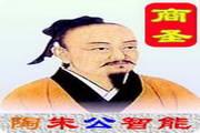 商圣陶朱公 2.1