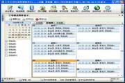 王之王体育馆管理软件 6.0 590