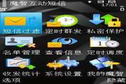 魔智互动短信 For s60v3_v5 1.10.1901