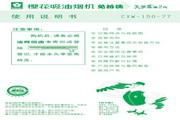 樱花SCR-3690GN型中式吸油烟机使用说明书