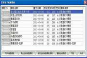 家家乐电子相册模板包(1) 1.3