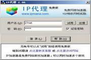 免费ip代理加速器