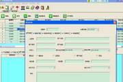 兴华水电收费管理系统 7.8