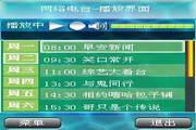 天籁电台-Symbian_3 1.0.000