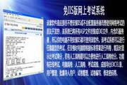 红宝软件免IIS版网上考试系统