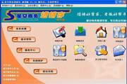 星空商务进销存超市POS版 2.73