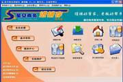 星空商务进销存手机通讯版 2.13