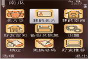 南瓜-手机电子名片(Sv60 五版)