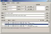 sokit TCP/UDP 数据包收发测试(调试)工具(Win32)
