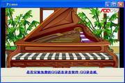弹钢琴单机版...