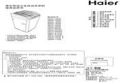 海尔XQB70-BL9288洗衣机使用说明书
