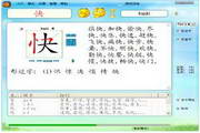 汉易小学语文生字听写软件 1.6.4