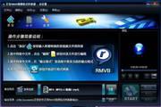 艾奇RM/RMVB视频格式转换器软件