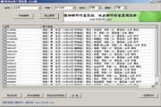 猫神QQ用户搜索器 5.2.0