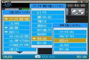 手机电子书阅读器(android/Symbian)