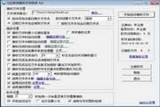 QQ自动接收文件助手 9.5..