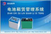 宏达电池租赁管理系统