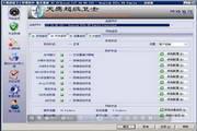 天鹰超级卫士防火墙服务器版 3.09