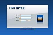 168推广卫士防恶...