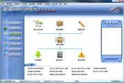 赢通批发管理系统A3标准版 2015-08-05