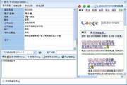 胜威电话客服管理系统(网络版)