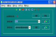 采桑屏保音乐播放器 2.5a 创新版