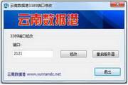 云南数据港服务...