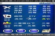手机百事通Symbian S60V5 1.2.0.1