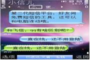 个信 for WM 2.4.0