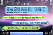 个信 1.3.2 for 索爱java版