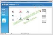 普易科斯汽车行业管理软件-汽配普及版