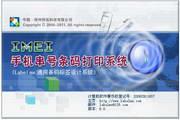 手機串碼批量生成工具(IMEI&MEID)