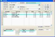 龙腾库存管理软件
