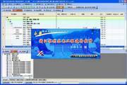 浙江省水利水电工程招投标造价软件 2014专业版
