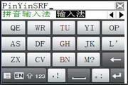 流行拼音输入法 for WM