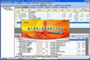 浙江省建设工程预算定额计价软件