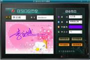 免费龙飞签名设计软件2013