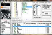 MP3音乐文件管理器