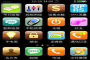 X7手机系统_S60v3 豪华版 1.2