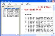 中文繁體拼音無重碼
