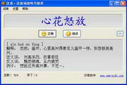汉易·汉语词语听写软件 1.1