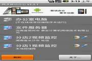 网灵移动办公(远程控制) 4.5.3